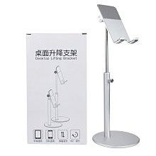 【用心的店】鋁合金可伸縮摺疊手機支架懶人直播平板ipad金屬桌面支撐座