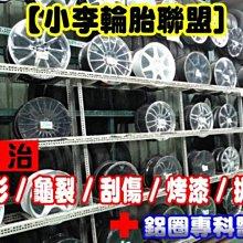 【小李輪胎】專業 鋁圈 醫院 專冶 變形 缺角 龜裂 刮傷 烤漆 滾邊上色 輪胎噪音 歡迎詢問