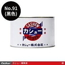 【正光興貿易】日本進口 『CASHEW總代理』No.91黑 腰果漆1kg