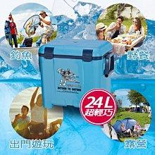 (免運費) TH-245 24休閒冰箱 冰桶 冰寶 行動冰箱 保冷箱 保冰箱 保冷 保冰 釣魚 休閒冰箱