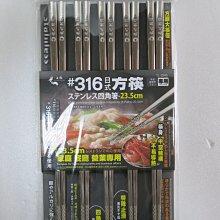 【88商鋪】【316材質】正台灣製 『龍町別作』方型316不鏽鋼筷 (5雙/袋) ,日式,方形,筷子適:餐廳.餐館.小吃