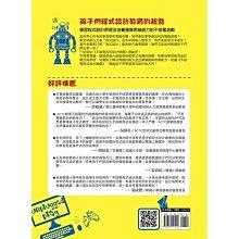 ☆天才老爸☆→【華文精典】不插電程式設計遊戲 1:26個遊戲+16組遊戲圖卡←電腦 程式 設計 遊戲 網頁 基礎 原理