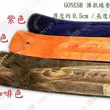 K-7【Supergo】美國 Gonesh木製香盤/線香板(薄款)(紫色/咖啡/橘/螢光綠/螢光藍/螢光粉)