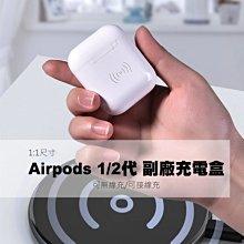 適用 AirPods 1 2 無線充電盒原廠同款 1:1 蘋果耳機 充電 接收器 硬殼 支援QI 收納盒 保護殼