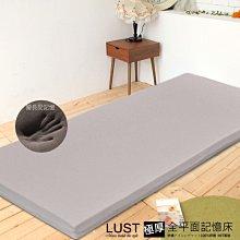 【LUST】3.5尺 10公分記憶床 全平面/備長炭記憶床墊/3M吸濕排汗-惰性矽膠床(日本原料)台灣製
