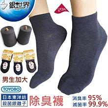 X-2-2日本銀離子-加大短襪【大J襪庫】3雙550元男加大襪-銀纖維襪銀離子襪奈米銀襪子抗菌襪-萊卡純棉襪除臭襪學生襪