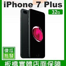 【傻瓜批發】Apple 蘋果【iPhone 7PLUS 32GB】板橋店面可挑機 7P 另有 128G 256G 送配件