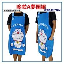 三寶家飾~哆啦A夢圍裙 小叮噹圍裙 正版授權台灣製 ,二口袋圍裙圍廚房圍裙咖啡廳圍裙 餐飲圍裙