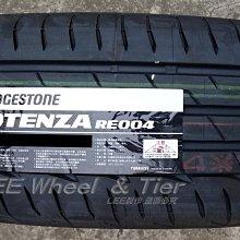 桃園 小李輪胎 普利斯通 Bridgestone RE004 205-60-16 高性能 高抓地 特價 各尺寸 歡迎詢價