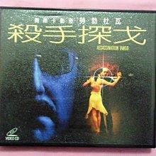 ※QQ影音堂※二手絕版VCD~殺手探戈 ~奧斯卡影帝勞勃杜瓦【直購價】