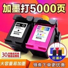 HP惠普打印機墨盒HP 805XL 1210 1212 2330 2332 2720 2729