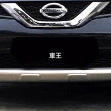 【車王汽車精品百貨】日產 Nissan XTRAIL X-trail 前後下護板 前後護板 擋板 不鏽鋼 前後保桿防撞板