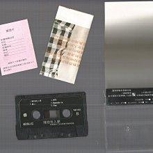 賴佩霞 [ 擁抱我入夢 ] 錄音帶附歌詞