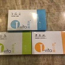現貨 買三送一 買五送三【I.vita愛維佳】綠維纖錠/眠立纖錠(30錠/盒) 易暢纖(15包/盒) 夜間酵素