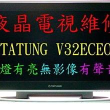 高雄達仁液晶 大同液晶電視維修 48吋50吋液晶電視維修 TATUNG液晶電視維修 液晶電視修理 LED液晶電視螢幕維修