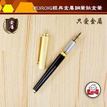 金屬鋼筆0.5明尖鋼筆 銥金筆尖 happy玩家 B115