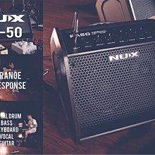 造韻樂器音響- JU-MUSIC - Nux PA-50 多功能 全音域音箱 監聽 音箱 50瓦 PA50