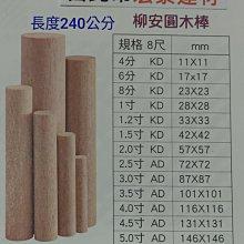 【台北市宏泰建材】柳安圓木棒尺吋多種可選,木棍木圓柱240公分,85元起