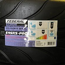 桃園 小李輪胎 飛達 FEDERAL 595 RS-PRO 265-35-18 高性能 熱熔胎 全規格 特惠價 歡迎詢價