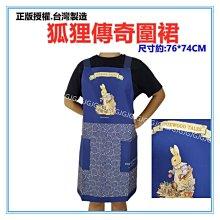三寶家飾~藍 彼得兔圍裙 狐狸傳奇圍裙 正版授權台灣製 ,二口袋圍裙圍廚房圍裙咖啡廳圍裙 餐飲圍裙