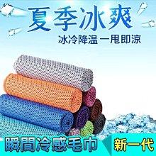 涼感巾 冰涼巾 冰毛巾 冰巾 瞬間冷感毛巾 降溫吸汗毛巾 運動毛巾 魔術冰巾 冰涼
