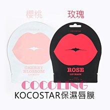 {COCOLING} 韓國 可可星 KOCOSTAR 水凝膠保濕唇膜1入 櫻花款、玫瑰款 兩款可選 現貨