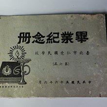 古玩軒~台北市仁愛國民學校畢業紀念冊(第六屆)民國56年~OVS379