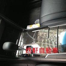 (逸軒自動車)08~12 CAMRY 3D立體碳紋路飾板 原廠零件CARBON 直接交換 水轉印 13件飾板