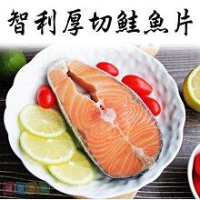 智利厚切鮭魚片340g 冷凍配送[CL20201109]健康本味