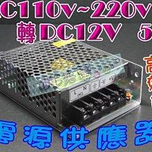 F612 高效能 AC110V-220V轉DC12V 5A 電源供應器 家用變壓器 全電壓 變壓器