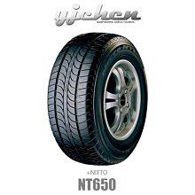 《大台北》億成汽車 輪胎量販中心-NITTO輪胎 185/65HR15 88H NT65