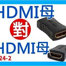 【傻瓜批發】(U24-2) HDMI母轉HDMI母 母對母 母轉母轉接頭 直通頭 延長線接頭 板橋現貨