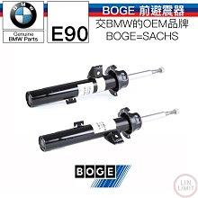 BMW 3系列 前避震器 BOGE=SACHS OEM 林極限雙B