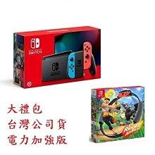 台灣公司貨 紅藍主機+健身環 任天堂 Switch  全新 台中 彰化 自取10800送包+貼+貓爪套