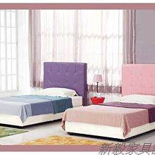 新毅家具設計館新品登場22-453-3可露紫色3.5尺床片/不含床底