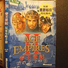 世紀帝國2 玩家攻略手册 │ Microsoft │ 編號:G1