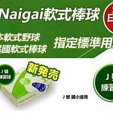 【綠色大地】日本製 NAIGAI 軟式棒球 J號練習球 J BALL 國小適用 單顆售 配合核銷