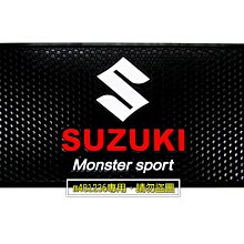 Suzuki 鈴木 車用 防滑墊 止滑墊 立體六角紋理設計 可水洗 防眩光 多功能擺放 止滑力絕佳 美觀時尚 此款無白邊