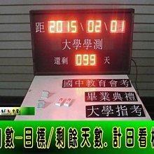 LED目標-距離天數-倒數計日看板/-倒數計日刊板/倒數計日時鐘萬年曆/生產管理進度LED告示計時器商業用計數器/S