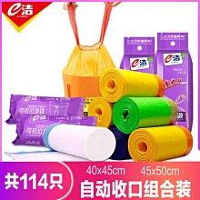 【AMAS】-e潔自動收口垃圾袋家用加厚彩色白色一次性塑料袋組合裝6卷