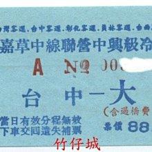【竹仔城-聯營公車票】台中-大林..嘉草中線聯營中興級冷氣車票--已經失效.純收藏