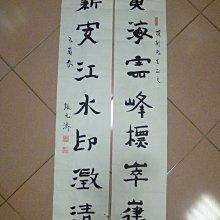 張元濟--書法墨寶對聯作品(免運費)