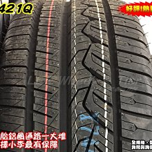 【桃園 小李輪胎】 日東 NITTO NT421Q 235-45-19 SUV 休旅車 全規格尺寸 特惠價供應 歡迎詢價