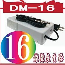 DM-16/鐘聲產生器/16段音樂播放