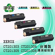 【含稅免運】XEROX CT201303/CT201304/CT201305/CT201306 適用 DP C2120