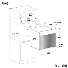 【路德廚衛】嘉儀 Ariston 義大利阿里斯頓 智慧型電烤箱 FK1032 3層安全隔熱強化玻璃 歡迎來電詢問!
