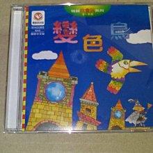 信誼幼兒光碟 變色鳥色彩兒童遊戲我會玩系列2 變色鳥的傳奇 8種遊戲 列字櫃12A
