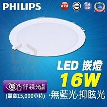 含稅 飛利浦 PHILIPS LED DN020 16W 15cm 崁燈 舒視光 8W 12W 20W 24W【東益氏】