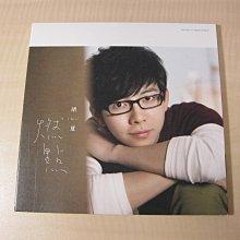首版/胡夏-燃點/SONY音樂2012年