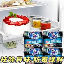 【AMAS】-冰箱除味劑去異味專用活性炭除臭吸臭保鮮家用除臭清潔清洗劑神器